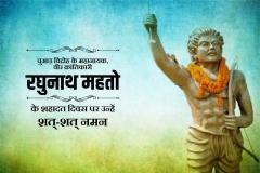 25.-Raghunath-Mahato