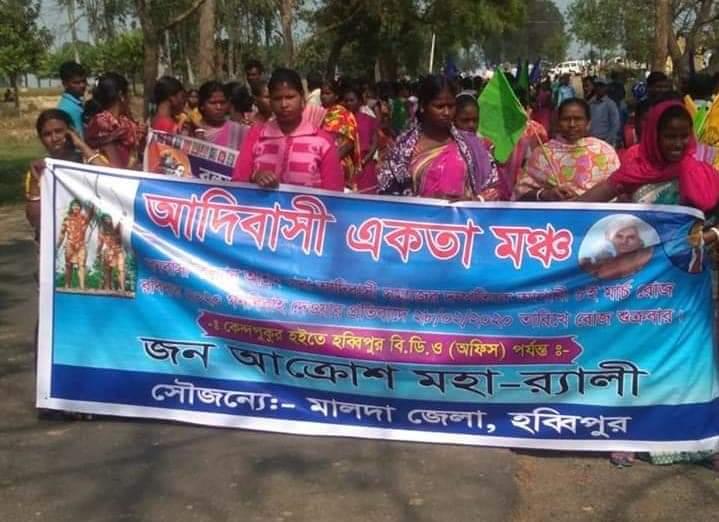 মালদা জেলায় আদিবাসী গণবিবাহ আয়োজনের বিরুদ্ধে ডেপুটেশন আদিবাসী সংগঠনগুলির|