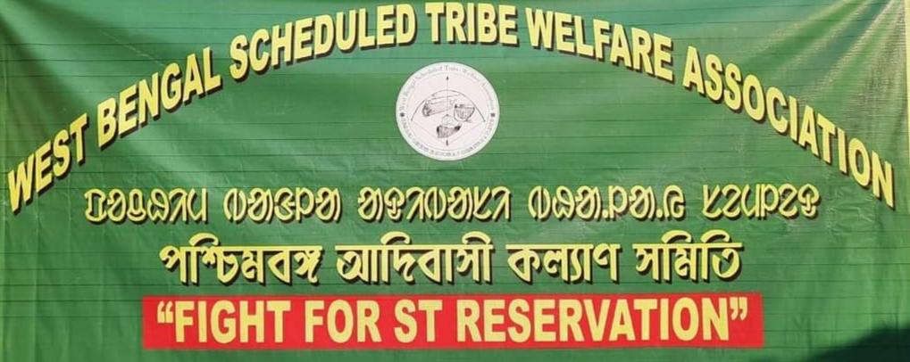 ভুয়ো এসটি সার্টিফিকেটকের বিরুদ্ধে আন্দোলনে WBSTWA|